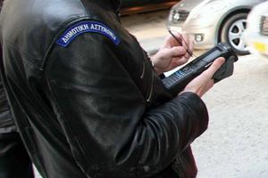 Κλειστό τα απογεύματα το Ταμείο της Διεύθυνσης Δημοτικής Αστυνομίας της Αθήνας