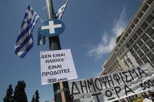 Στο Σύνταγμα οι «Αγανακτισμένοι» της Ελλάδας
