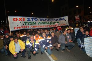 Διαμαρτυρία εργαζομένων στον προαύλιο χώρο του ΟΛΠ