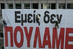 Γενική απεργία στις 15 Ιουνίου αποφάσισε η ΓΣΕΕ