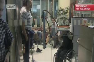 Άτομα με αναπηρία κατέλαβαν το ΙΚΑ