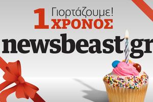 Ένας χρόνος newsbeast.gr και το γιορτάζουμε μαζί σας!