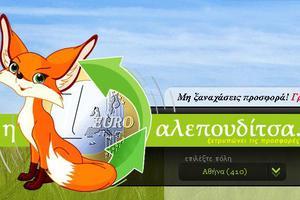 Ξετρυπώστε όλους τους διαγωνισμούς στο alepouditsa.gr