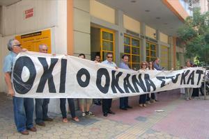 Παράσταση διαμαρτυρίας για την εγκατάσταση του ΟΚΑΝΑ στο ΚΑΤ