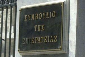Στο Συμβούλιο της Επικρατείας το τέλος επιτηδεύματος