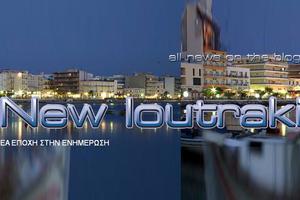 newloutraki.blogspot.com