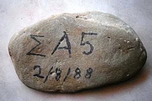 Μια πέτρα που κουβαλάει ιστορία 23 χρόνων...