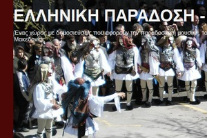 zaliosparadosi.blogspot.com