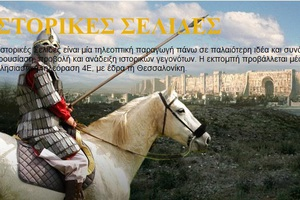 istorikesselides.blogspot.com