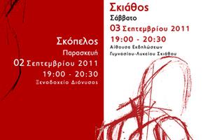 Εκδήλωση για τον καρκίνο του μαστού σε Σκόπελο και Σκιάθο
