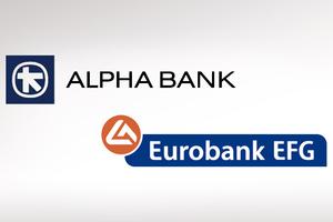 Προχωρούν οι διαδικασίες για το deal Alpha-Eurobank
