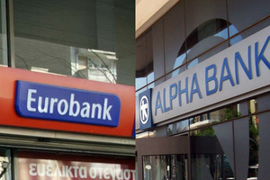 Αυλαία στη συγχώνευση Alpha Bank - Eurobank