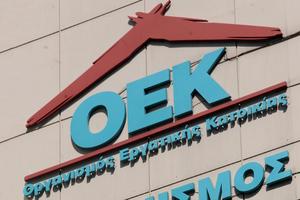 Ζητούν άμεση συνέχιση του έργου ΟΕΚ-ΟΕΕΚ