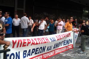 Παράσταση διαμαρτυρίας στο υπ. Εργασίας