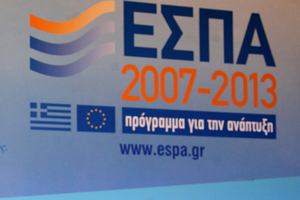 Ο οδικός άξονας Σέρρες-Αμφίπολη κυριαρχεί στα έργα του ΕΣΠΑ 2007-2013