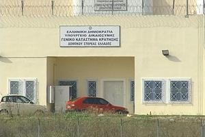 Έκτακτος έλεγχος στις φυλακές Δομοκού