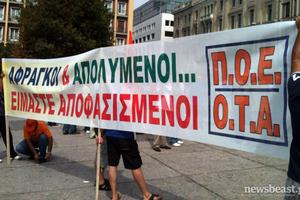 Πανελλαδική σύσκεψη όλων των ΠΟΕ ΟΤΑ