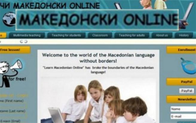 Δωρεάν μαθήματα «μακεδονικών» από τους Σκοπιανούς