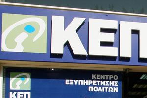 «Θα προχωρήσει η προκήρυξη για κάλυψη 153 θέσεων στα ΚΕΠ»