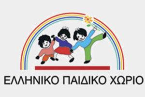 Χαρίστε ρούχα και τρόφιμα στο Ελληνικό Παιδικό Χωριό
