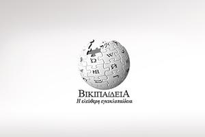 Διαγωνισμός εμπλουτισμού της ελληνικής Wikipedia με λήμματα για την τεχνολογία