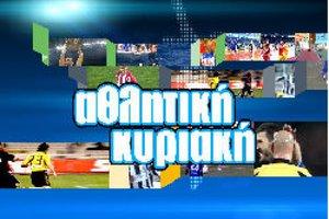 Αλλαγές σε «Αθλητική Κυριακή» και «Champions NET»