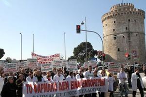 Βγήκαν στους δρόμους της Θεσσαλονίκης οι γιατροί