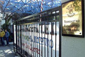 Κίνδυνος να χαθεί το εξάμηνο στο ΤΕΙ Αθήνας