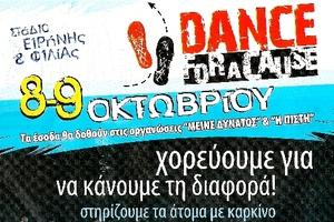 Χορέψτε κι εσείς για ένα καλό σκοπό