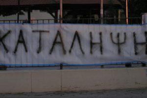 Συμβολική κατάληψη στο δικαστικό μέγαρο Κορίνθου
