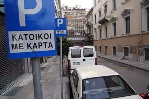Επανέρχεται από Τρίτη η ελεγχόμενη στάθμευση στο δήμο Αθηναίων