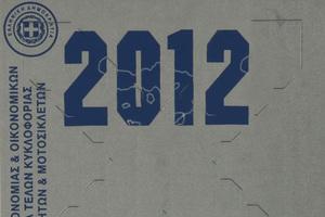 Οδηγίες για τα τέλη κυκλοφορίας του 2012