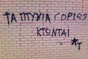 Οι σύγχρονοι «φιλόσοφοι» βρίσκονται στους τοίχους