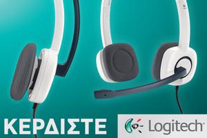 Κερδίστε 45 ζευγάρια headset H150 ec5146cc7ba