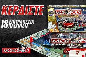 Κερδίστε 18 επιτραπέζια παιχνίδια Monopoly Σύγχρονη Ελλάδα 1a3674f17a1