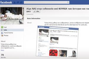 Εμετικό και άκρως επικίνδυνο γκρουπ στο Facebook