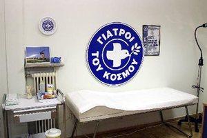 Δωρεάν ιατρικές εξετάσεις στην Ευρυτανία