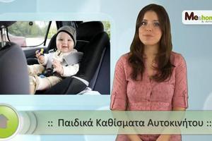 Για την ασφαλή μετακίνηση των παιδιών