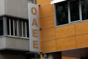 Πέπλο προστασίας σε επιχειρηματία που χρωστά 14.000 ευρώ στον ΟΑΕΕ