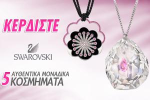 Κερδίστε 5 κοσμήματα Swarovski – Newsbeast e7e463f6dc1