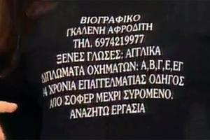 Παίκτρια του Black Out τύπωσε το βιογραφικό της σε T- shirt!