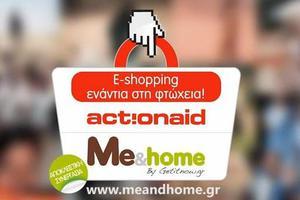 E-shopping ενάντια στη φτώχεια!