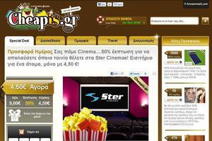 Πώς θα πάμε σινεμά χωρίς να πληρώσουμε πολλά;
