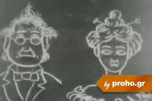 Τα δύο πρώτα Animations που κατασκευάστηκαν ποτέ