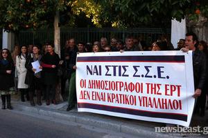 Διαμαρτυρία δημοσιογράφων στο Προεδρικό Μέγαρο