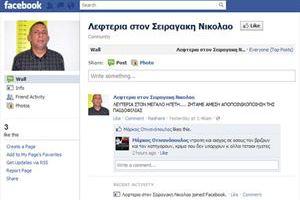 Γκρουπ στο Facebook θέλει ελεύθερο τον παιδεραστή