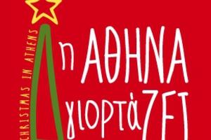 Χριστουγεννιάτικη γιορτή για τα παιδιά του κέντρου «Η Μητέρα»