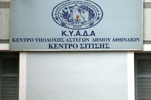 Θα ενισχυθεί οικονομικά το κέντρο αστέγων του Δ. Αθηναίων
