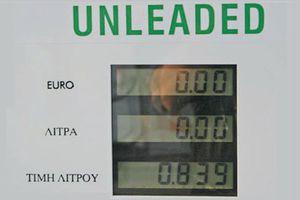 Ανεφοδιασμός με λάθος καύσιμο