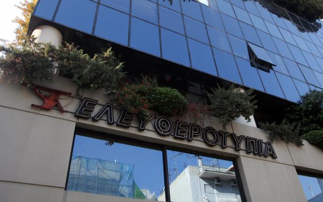 Το πρώην κτίριο της Ελευθεροτυπίας γίνεται ξενοδοχείο